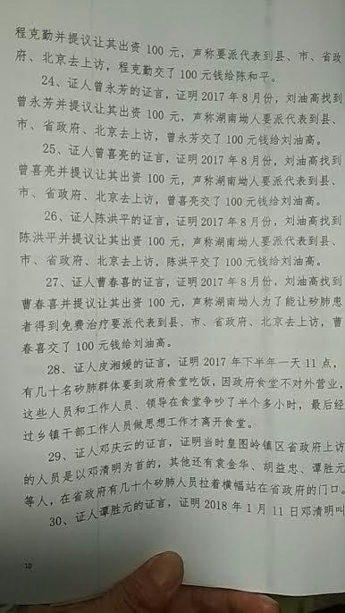 湖南尘肺病维权领袖陈德明被判处三年有期徒刑缓刑三年六个月