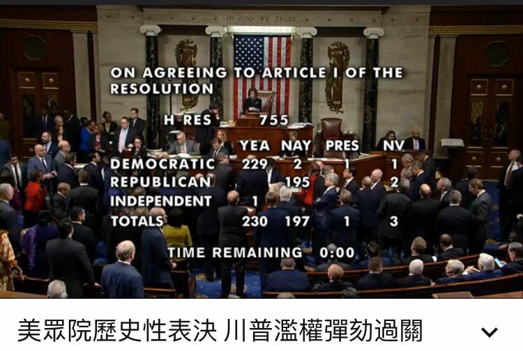 范度才:美国众议院通过两项指控弹劾川普