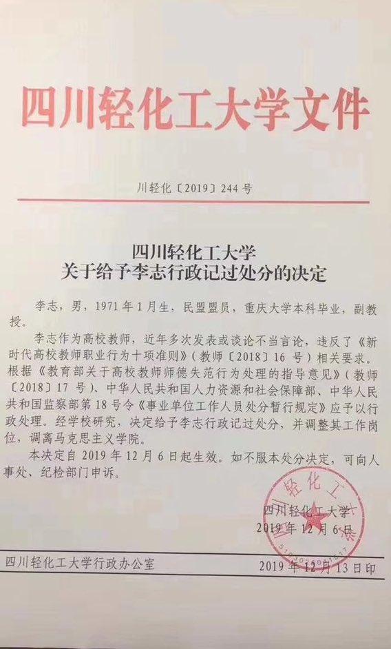 """四川轻化工大学副教授李志因言受罚调离教职""""下放""""图书馆"""