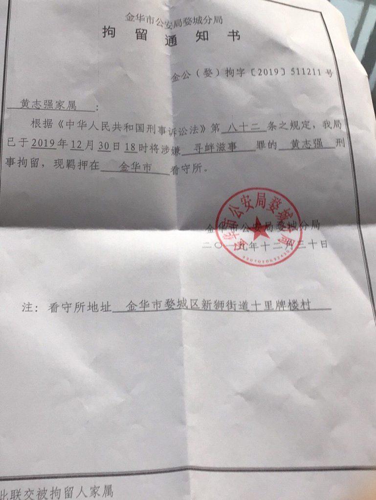 """浙江人权律师黄志强被涉""""寻衅滋事罪""""刑事拘留"""