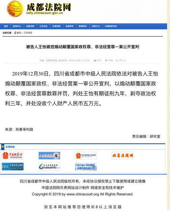 王怡案一审宣判:王怡获刑九年,剥夺政治权利三年