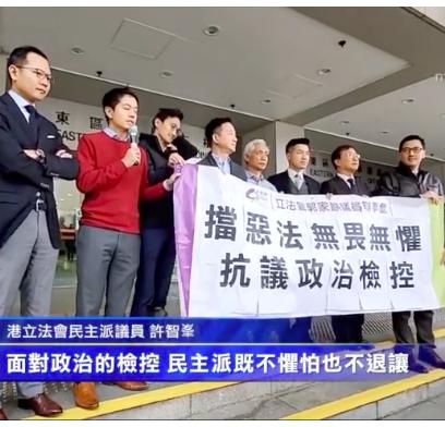 遭控触犯条例 港七名民主派议员拒绝认罪