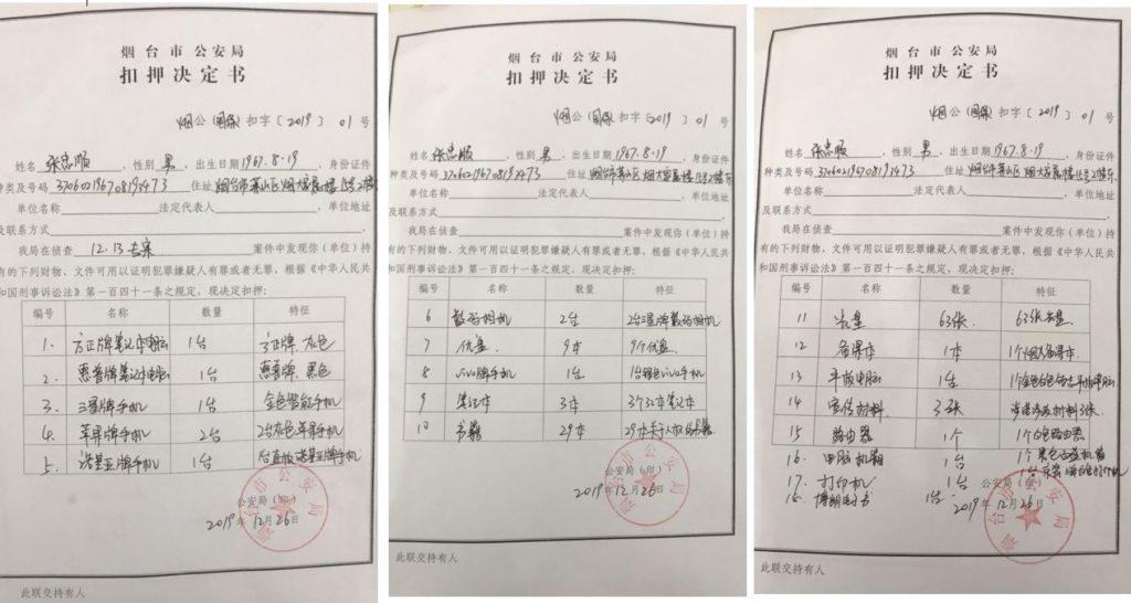 丁家喜夫人罗胜春:12/26公民失踪记