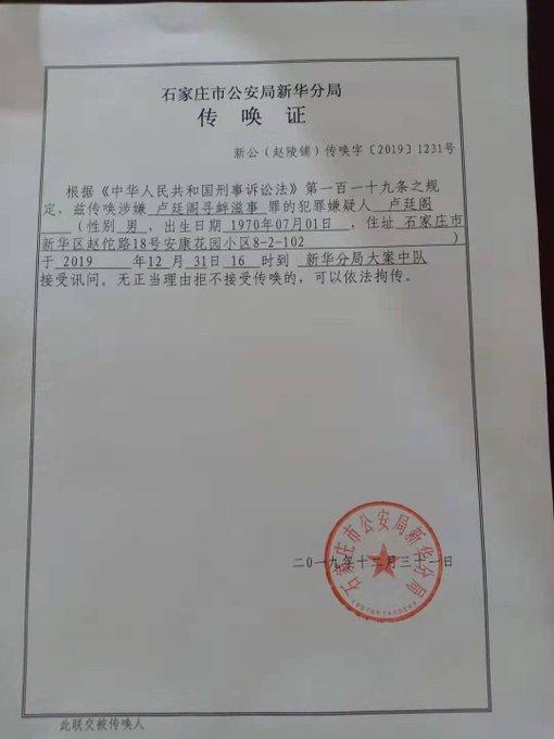 被刑拘的黄志强律师会见受阻 河北卢廷阁律师被传唤