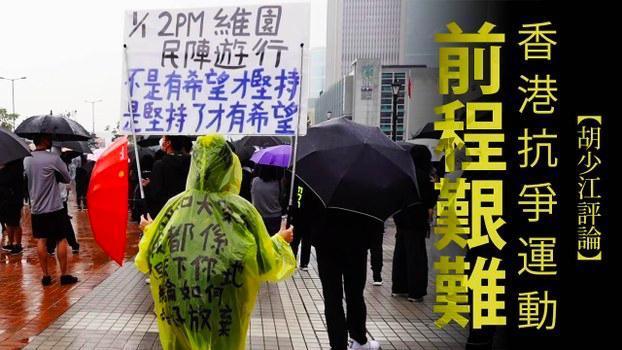 胡少江:2020年:香港抗争运动前程艰难
