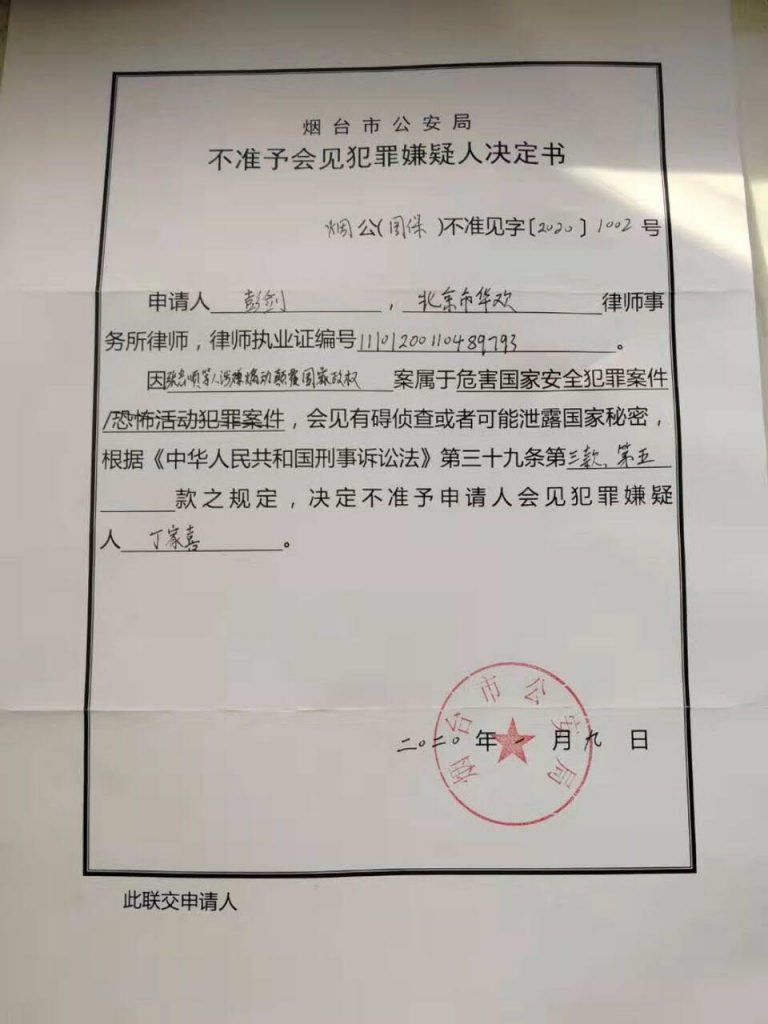 丁家喜被违法羁押 代理律师彭剑向多个部门投诉