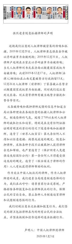 郝劲松被转为刑事拘留 中国人权律师团谴责随意抓捕人权律师