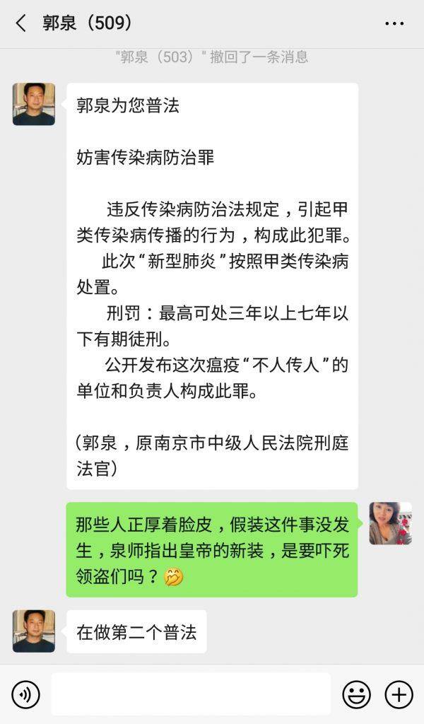 """涉疫情言论被控""""煽颠罪"""" 郭泉遭单独囚禁75天未获律师会见"""