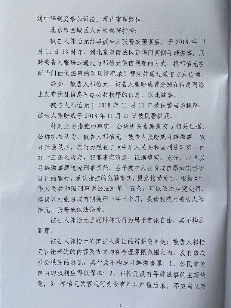 反抗专制青年祁怡元、张盼成分别获刑两年和一年六个月