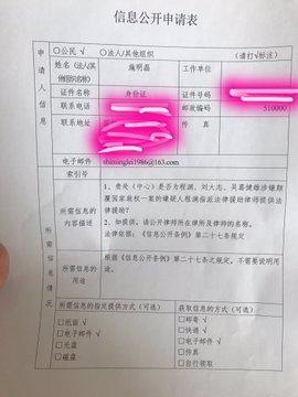 """""""长沙富能""""案移送检察院  家属申请信息公开"""