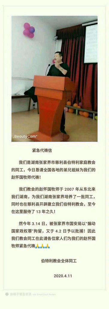 """湖南赵怀国牧师被涉""""煽动颠覆国家政权罪""""逮捕"""