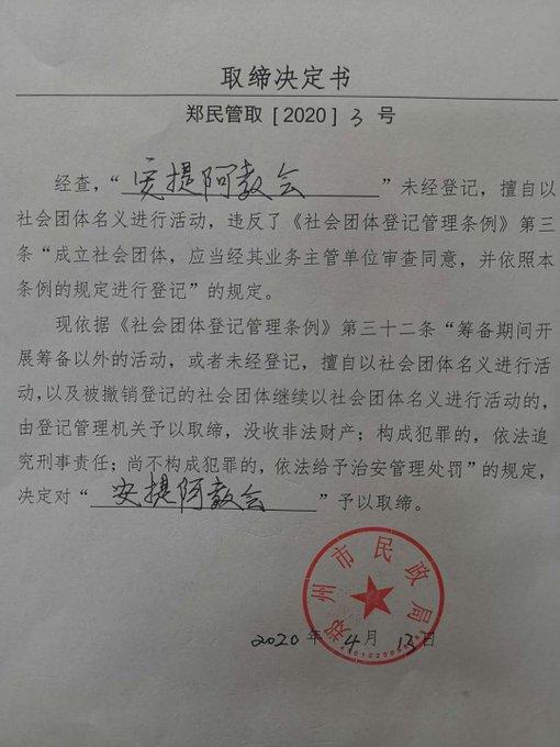 安徽多地十字架被强拆  郑州一家庭教会遭取缔