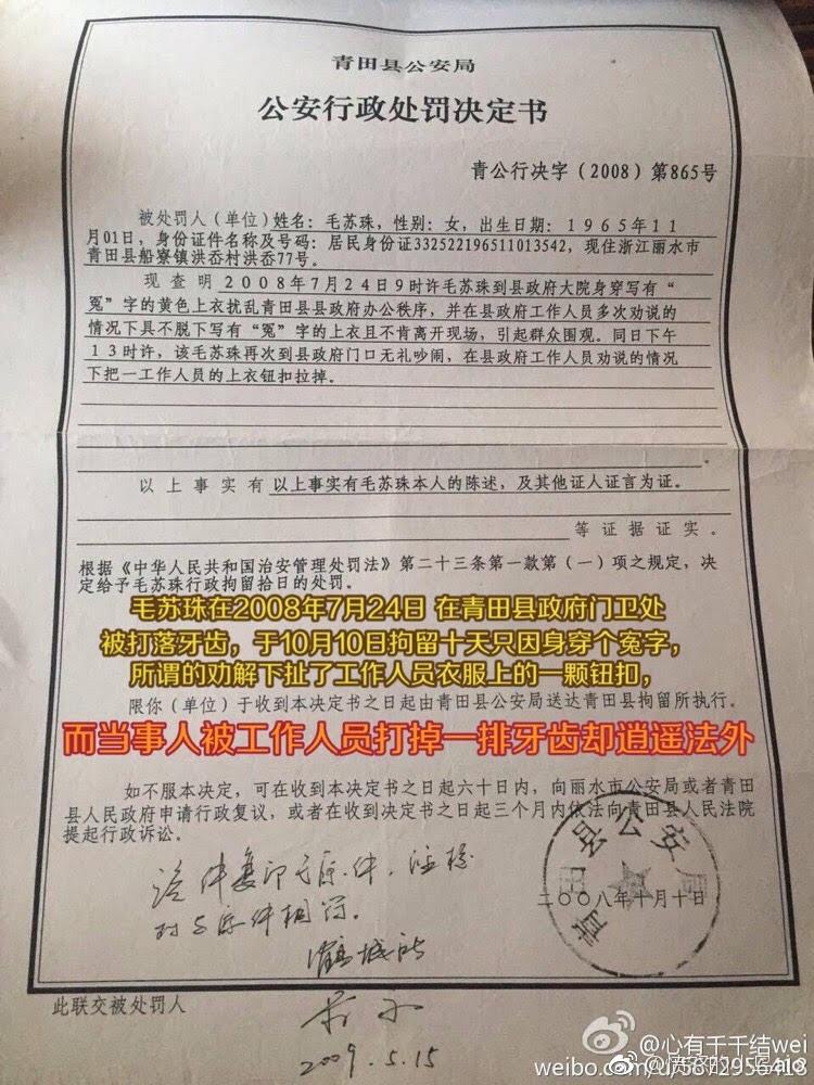 江苏上访人员毛苏珠维权及受迫害经历