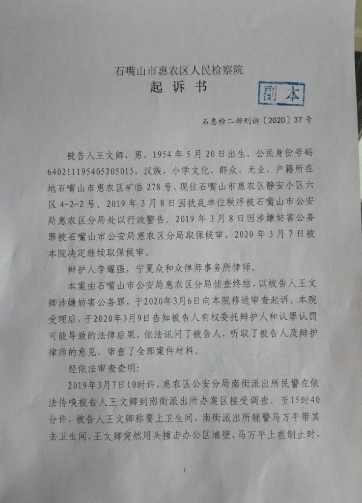 宁夏访民王文卿被以妨害公务罪提起公诉