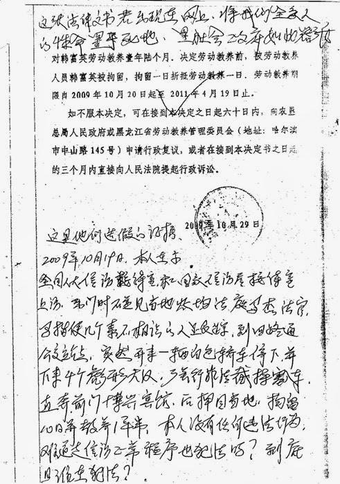 黑龙江上访人权韩富英姐弟三人维权及受迫害经历