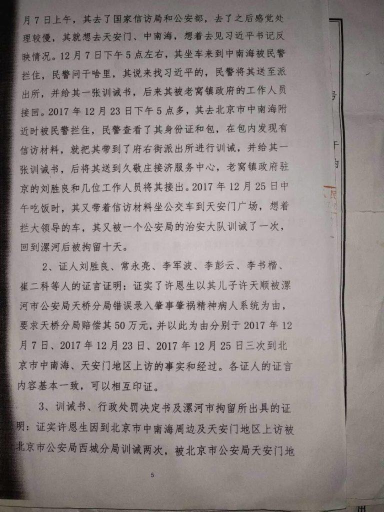 河南上访人员许恩生、许天顺父子维权及迫害经历