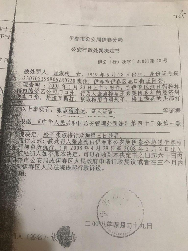 黑龙江上访人员张淑梅维权及受迫害经历