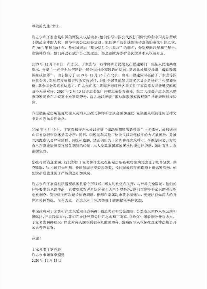 许志永、丁家喜案再被延侦两个月 家属吁当局依法办案